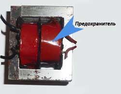 Расположение предохранителя в трансформаторе