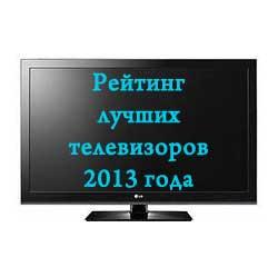 Рейтинг телевизоров 2013 года