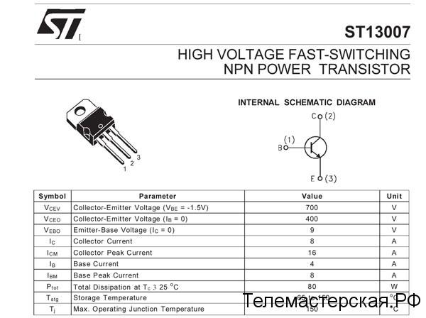 Даташит транзистора st13007