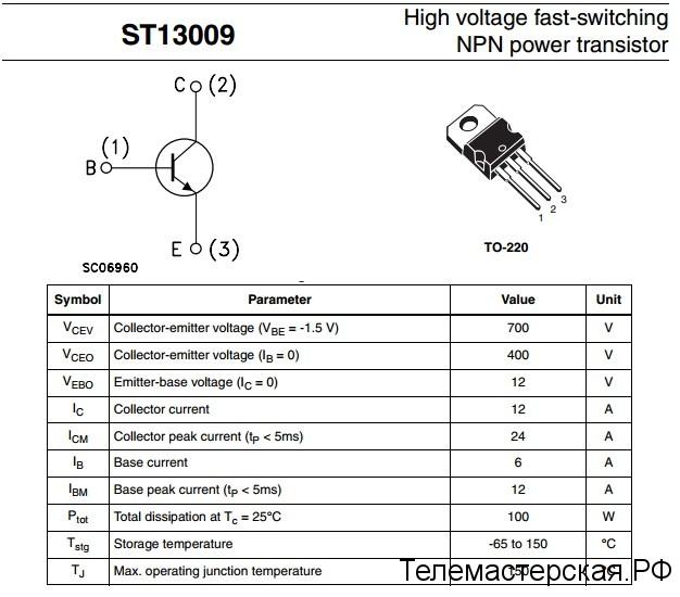 транзистор st13007