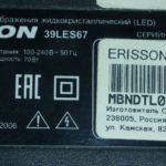 Erisson-39les67 вид сзади