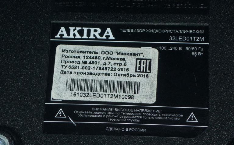 Телевизор Akira 32led01t2m
